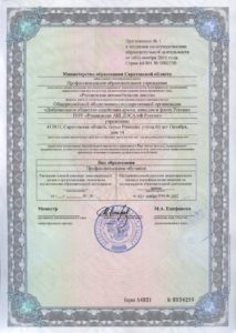 лицензия2016 002