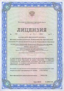 лицензия2016