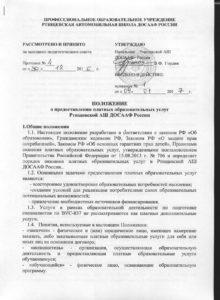 полож_платн_обр_услуги
