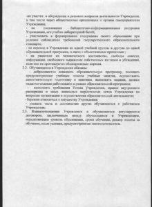 прав_обяз
